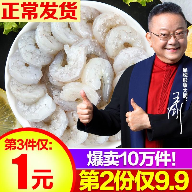 【拍3件89.7!】天海藏 翡翠生白虾仁 海鲜 500g共45-50只净重300g