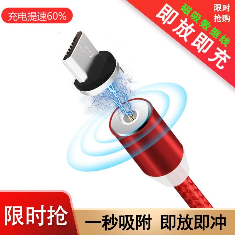 【旗舰店】安卓快充磁吸数据线1米