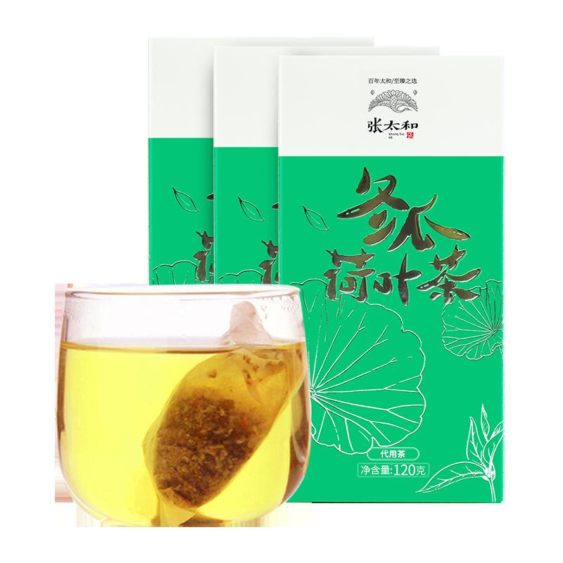 【官方旗舰店】 张太和 冬瓜荷叶茶  120g*3盒 共90小袋