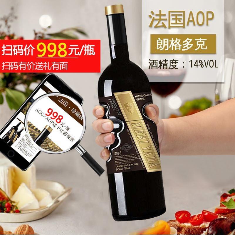 【漏洞价68!】法国进口红酒 AOP级别  上帝之手750ML*2瓶