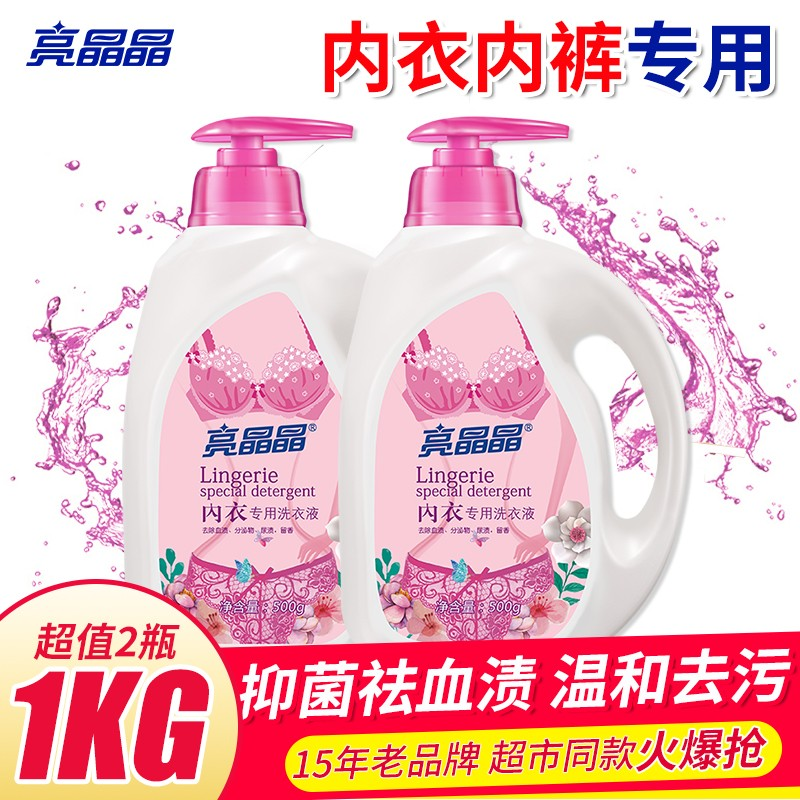 【亮晶晶】内衣洗衣液去味免刷无荧光剂500g/1瓶