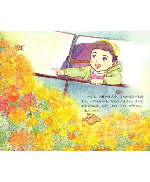 中国记忆·传统节日图画书:遥知兄弟登高处·重阳节