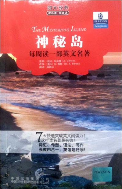 朗文�yan_朗文经典读名著学英语:神秘岛