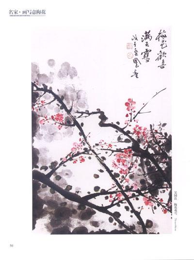 画家王成喜梅花作品_名家写意梅花图片 _排行榜大全