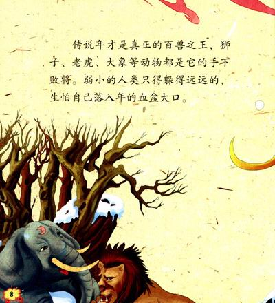 有关燧人氏的故事_关于火的神话故事(名字)-关于火的神话故事 只写名字