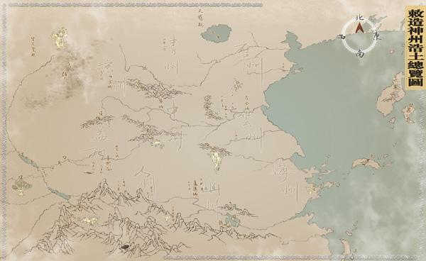 世界观超大地图海报