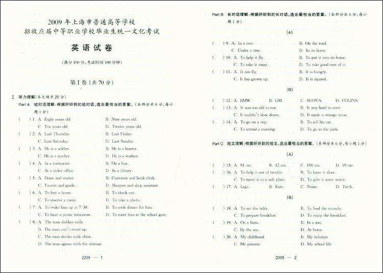 2016胜券在握 英语 真卷篇三校生高考复习指导丛书上海市高等院校招收