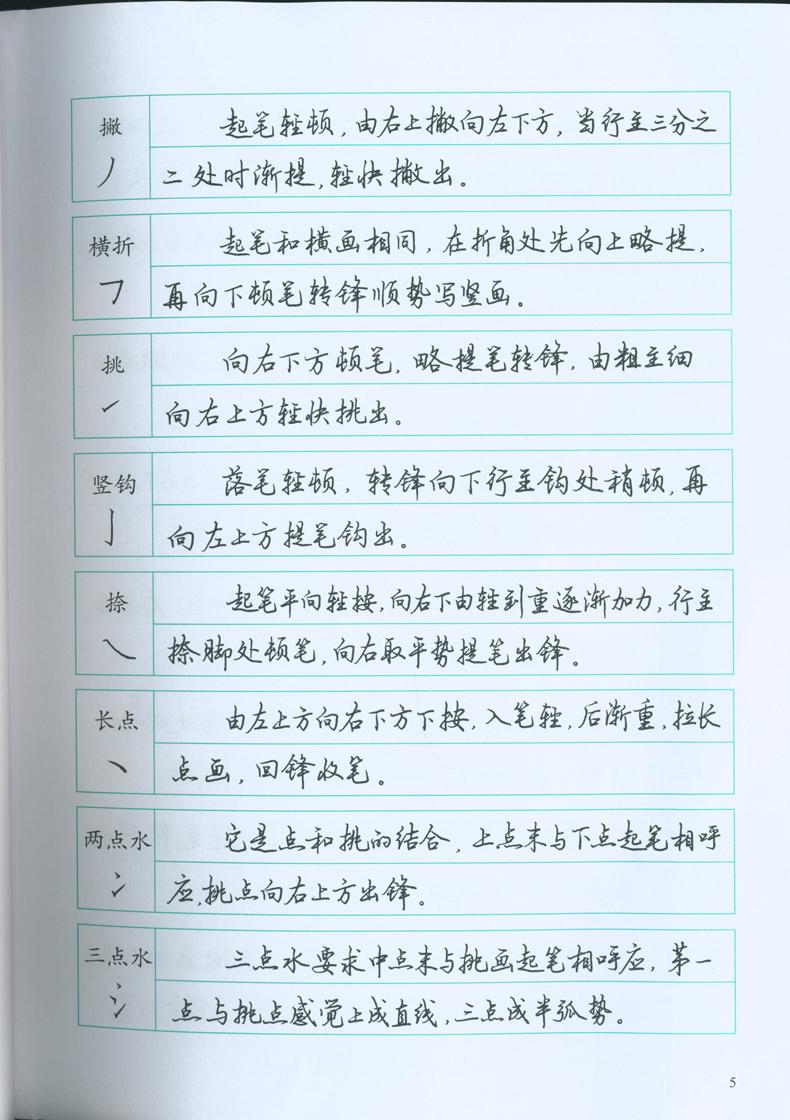 正版 漢字書寫大典 從楷書到行書 鋼筆字循序練習冊 江蘇美術出版社圖片