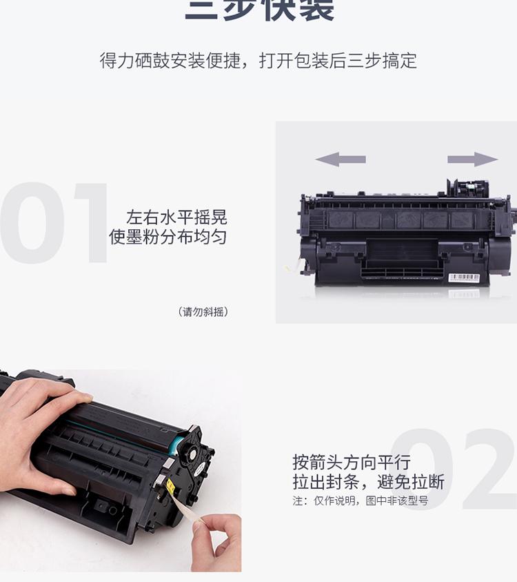 得力(deli)80a硒鼓双支装 适用惠普HP M401A M401D M401DN M425DN M425DW打印机CF280A粉盒
