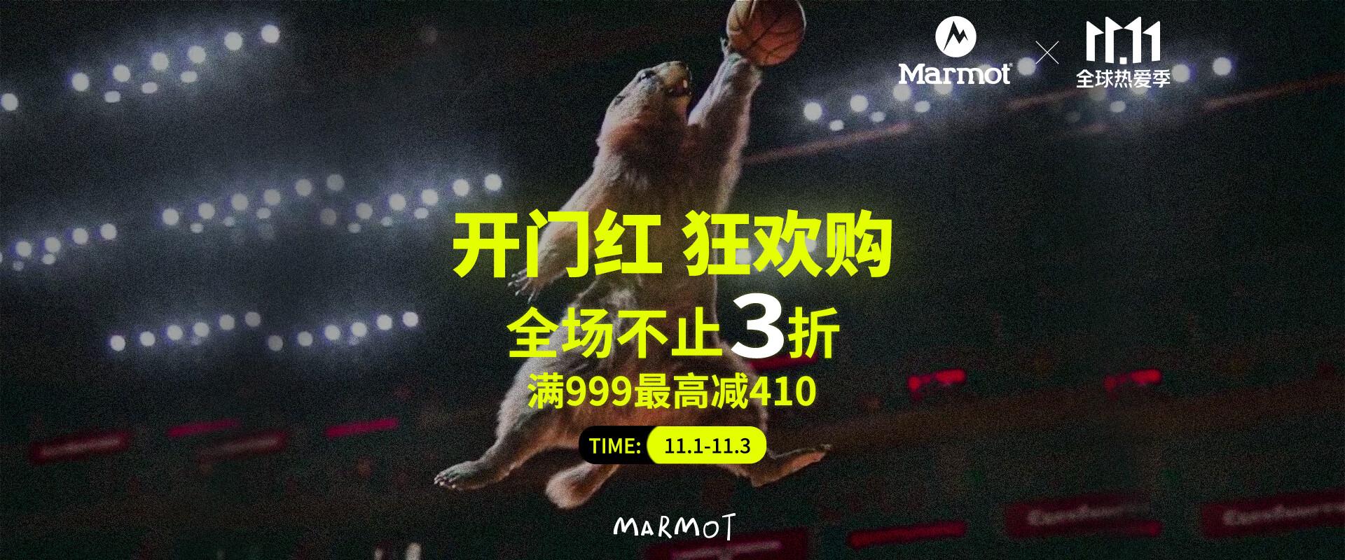 京东商城 Marmot 土拨鼠 双十一促销活动 多张优惠券可叠加