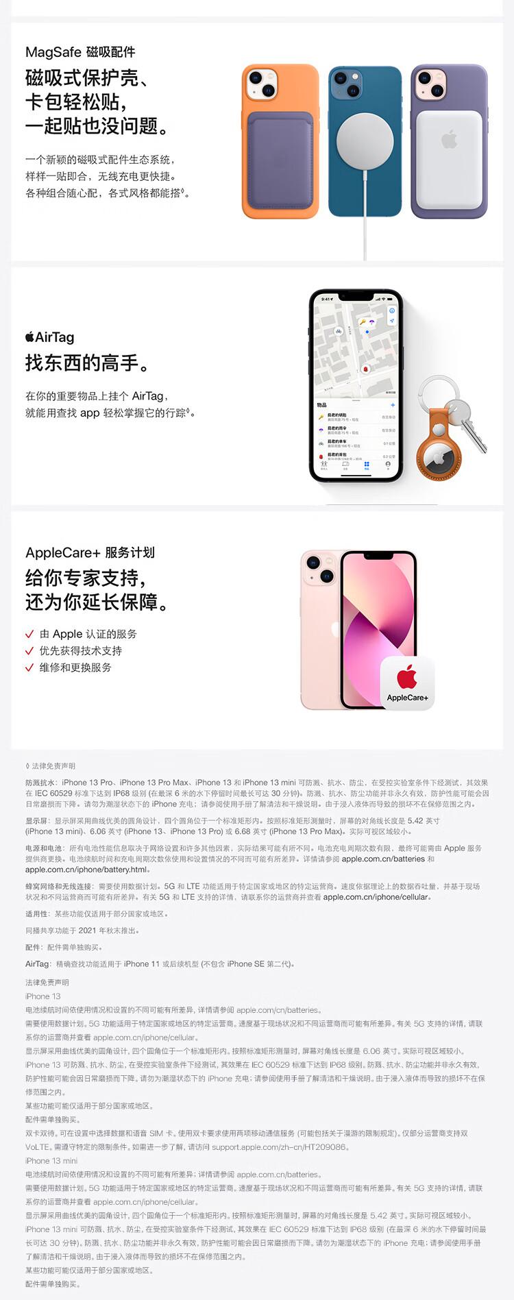 苹果 iPhone 13 5G智能手机 图4