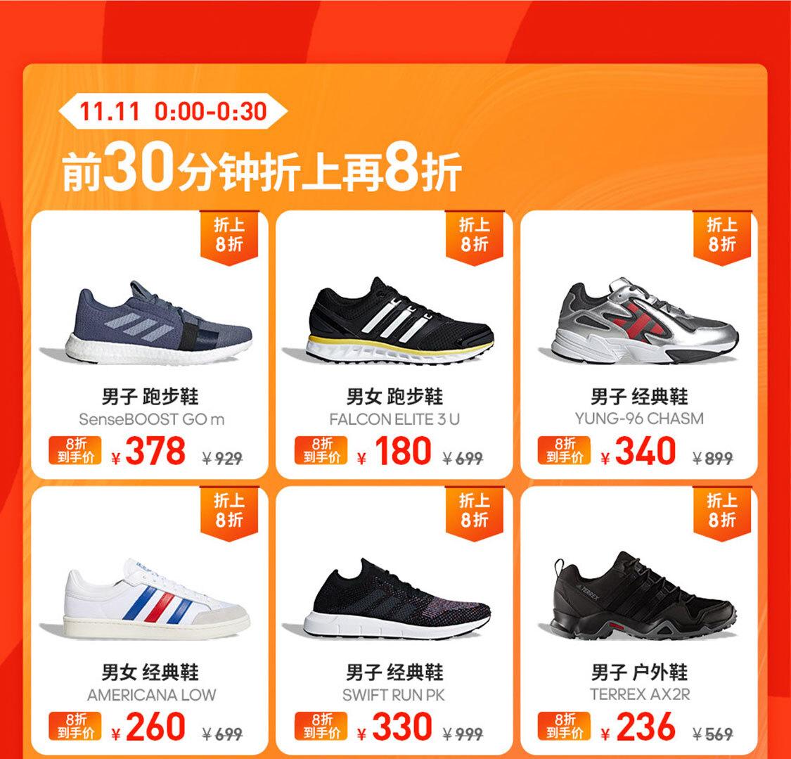 0点,前30分钟:京东商城  阿迪达斯旗舰店   最高满1000减600元