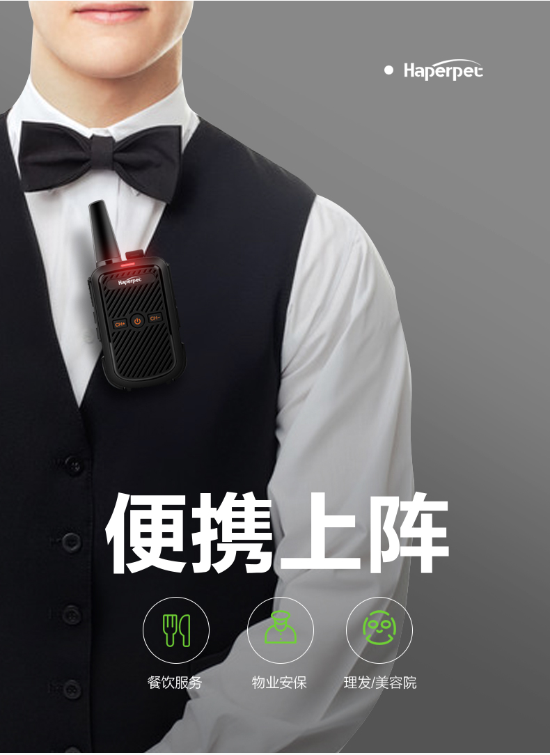 柘恒(haperpet)迷你对讲机小型户外酒店餐厅民用商用大功率远距离USB充电对讲机专业无线手台商务黑+耳机