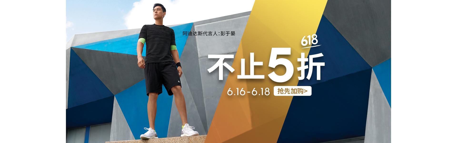 16日0点开始 adidas 阿迪达斯 低于五折+8折+优惠券 券运动鞋大量好价