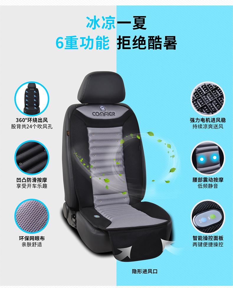 COMFIER 汽车坐垫夏季座椅通风降温制冷透气凉垫风扇空调腰部按摩椅垫 【二合一】通风降温+腰部按摩2502