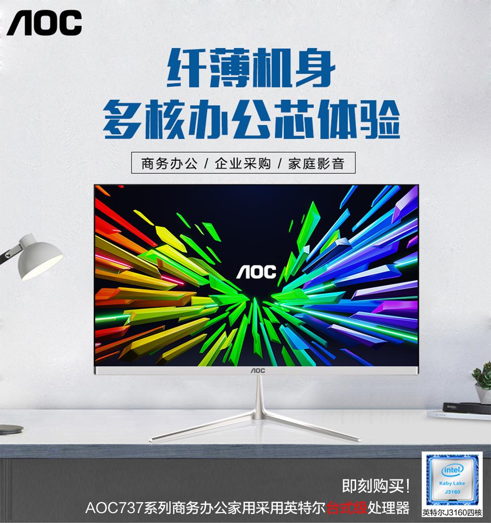AOC品牌直营一体机电脑酷睿九代i3i5i7办公高配独显游戏电竞设计台式电脑一体机【23.8