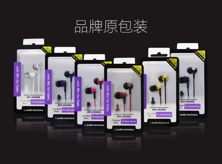 铁三角  ATH-CK330iS CK330iS  耳机 时尚耳机  重低音耳机 时尚耳机 铁三角耳机