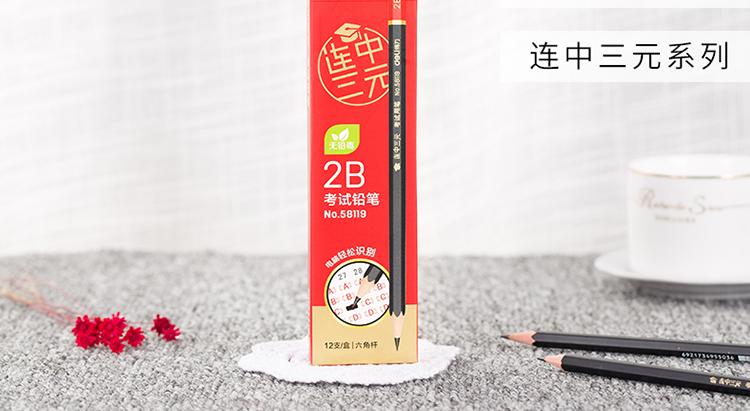得力(deli)连中三元考试2B涂卡铅笔 12支/盒58119