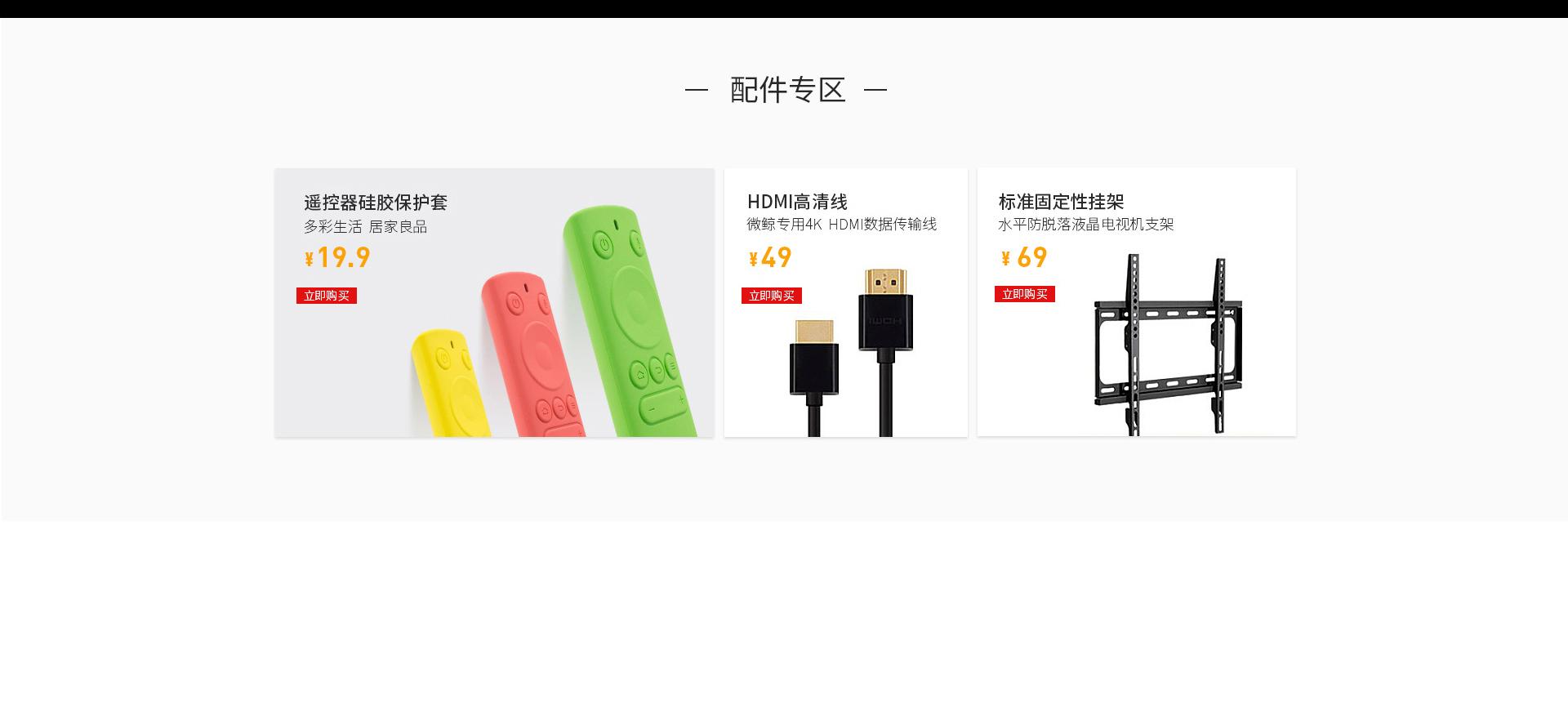 京东微店招商入�_微鲸京东自营旗舰店-京东
