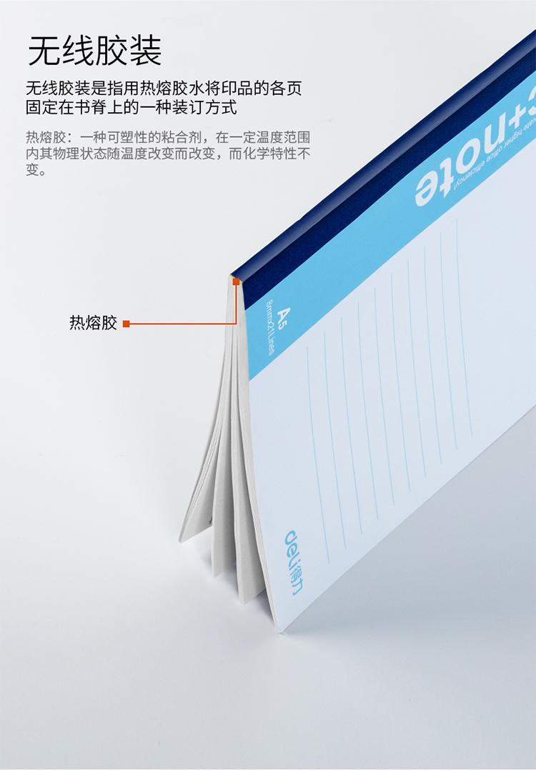 得力(deli)12本A5/40张无线装订软抄本办公记事本 文具笔记本子7651-12