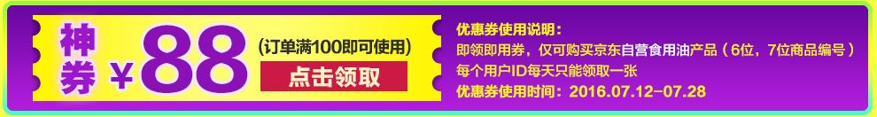 京东优惠券 自营食用油
