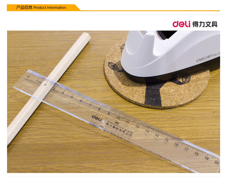 得力(deli)20cm办公通用直尺 测量绘图尺子 6220