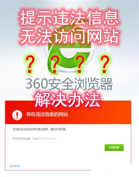 360浏览器提示存在违法信息的拦截网站 解决办法
