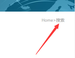 PbootCMS英文站搜索结果页面包屑和标题翻译