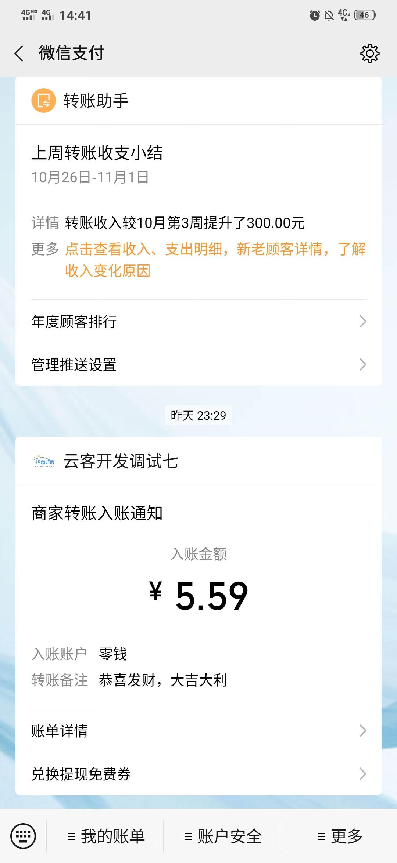 微信小程序抽卡亲测到账5.59元