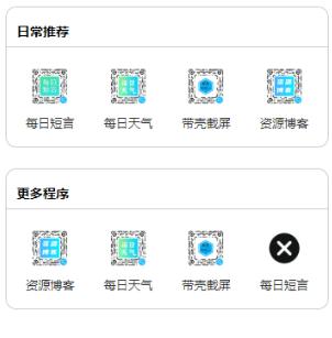 QQ小程序添加跳转其他小程序代码+实例