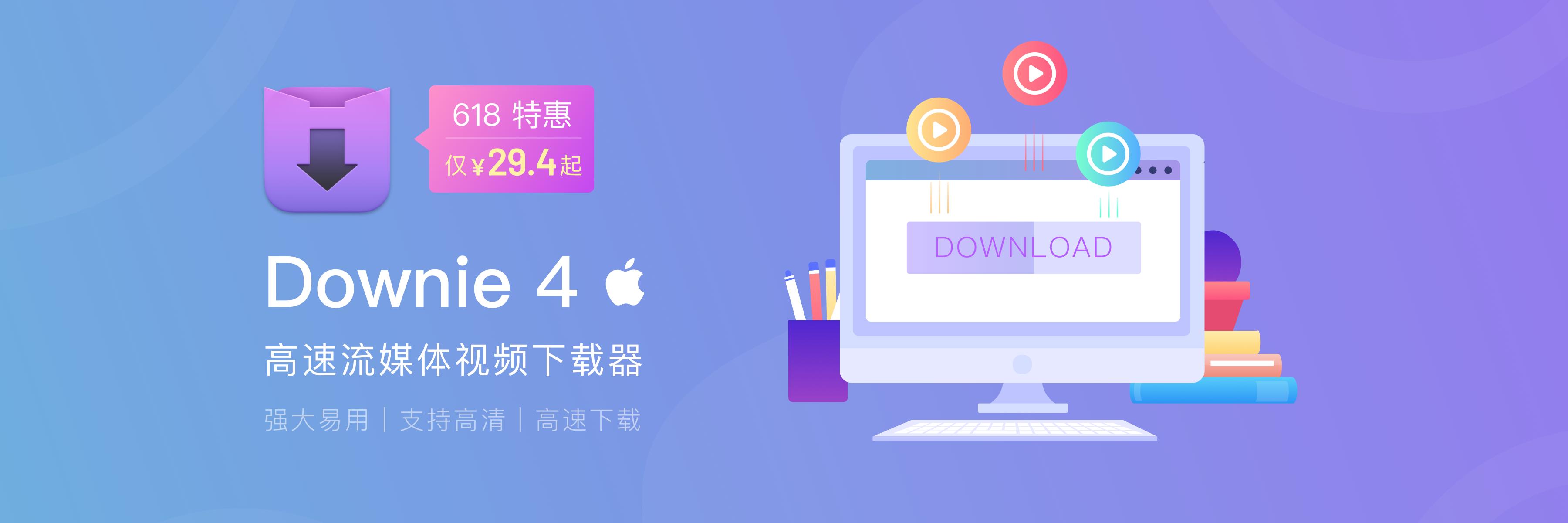 为了方便的离线观看视频,大家一定尝试过各种开源的视频下载软件,但这些工具通常操作复杂,还经常失效。而在 macOS 平台有一款出色的视频下载工具,是众多用户的选择,那就是 Downie。618活动期间更是带来了全年低价,2021 年 6 月 1 日起至 2021 年 6 月 21 日,Downie 4 限时 7 折,下单 Downie 4 到手价只需 29.4 元起。