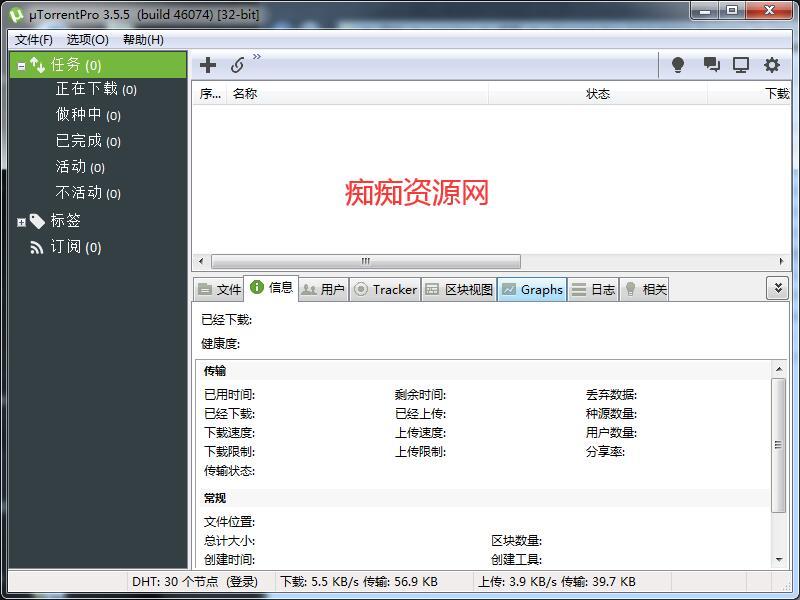 uTorrent Pro(种子下载)v3.5.5BT中文无广告版-导航鸭-第2张图片