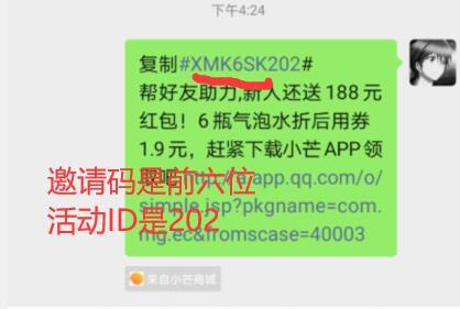 小芒app新一期实物活动