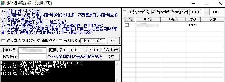 小米运动刷步数助手软件