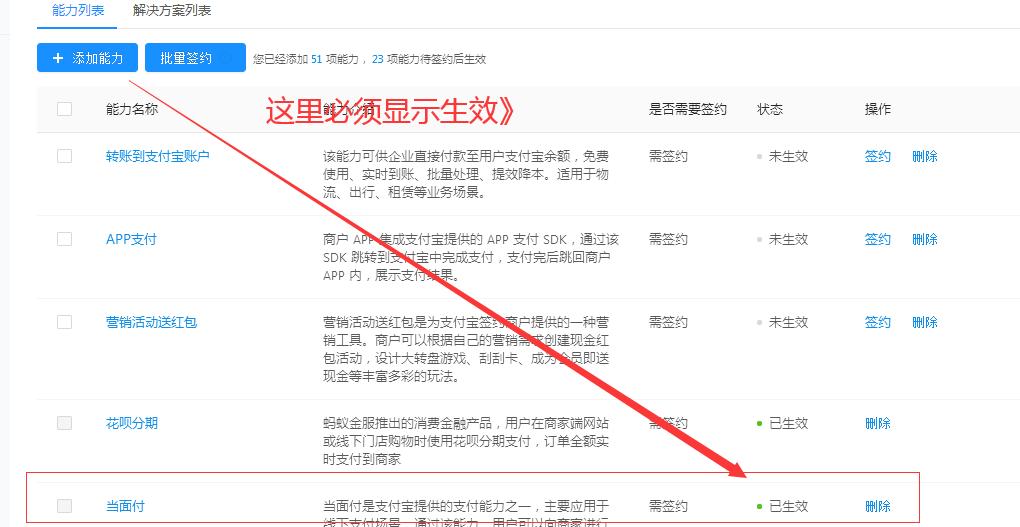 支付宝当面付申请教程_支付宝当面付怎么接入网站-第2张图片-爱Q粉丝网