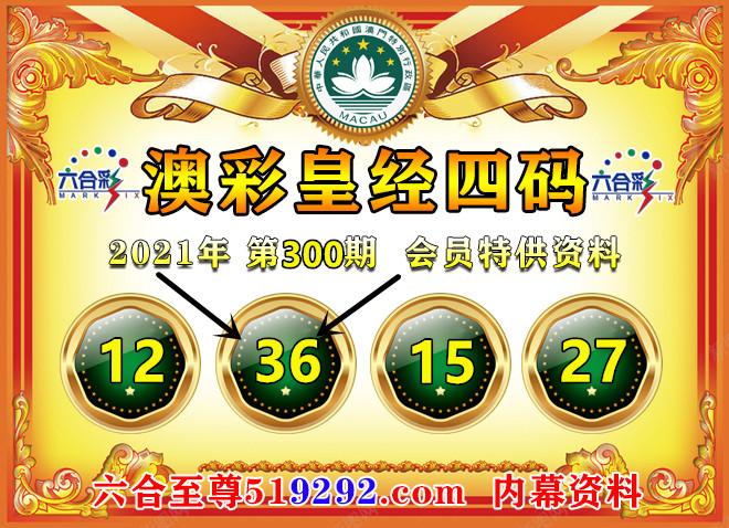 皇经四码_副本300.jpg