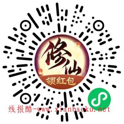 修仙红包,新用户必中0.3元!-线报酷