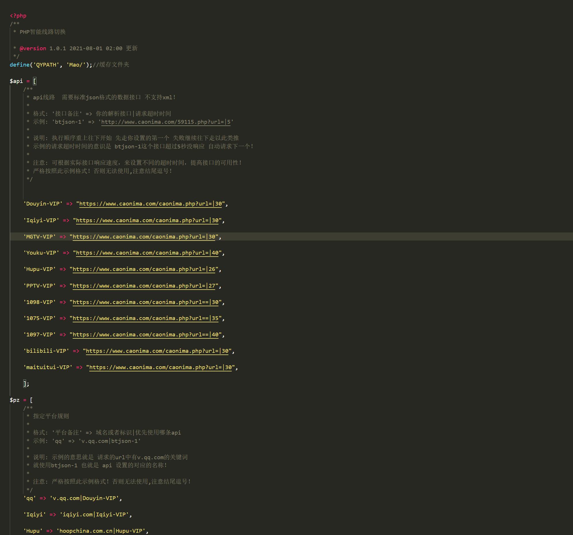 PHP智能线路切换3.0[线路切换]
