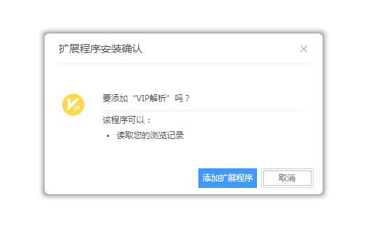 网页视频一键解析浏览器插件