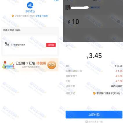翼支付开宁波银行2类卡 亲测10元红包 不限用户参与