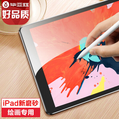 Biaz iPad Air 2019 new tablet tempered film iPad Pro105 inch frosted paper film mobile game A-pencli special screen tempered film PM93