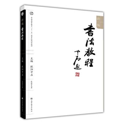 新编书法教程(附光盘1张)
