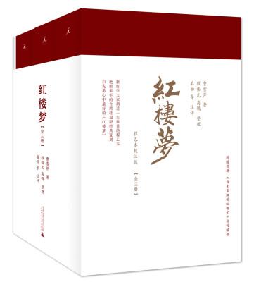 红楼梦(白先勇《红楼梦》导读课指定版本,程乙本校注版,套装3册,另赠1册诗词解语