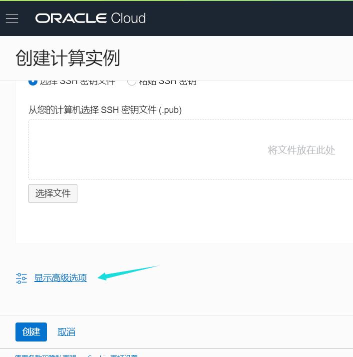 Oracle Cloud(甲骨文)开启root登录-爱博客人