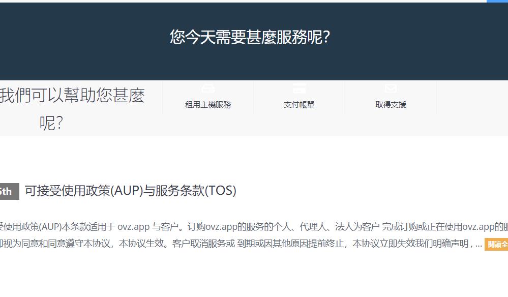 羊毛党之家 流量很多-ovz.app:104元/月/1GB内存/6GB SSD空间/6TB流量/300Mbps/KVM/江苏联通