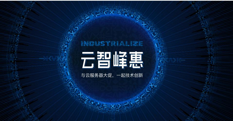 2019百度智能云-云智峰惠,2C/2G/2M仅854元一年