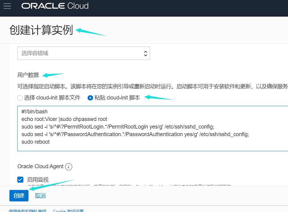 图片[2]-Oracle Cloud(甲骨文)开启root登录-爱博客人