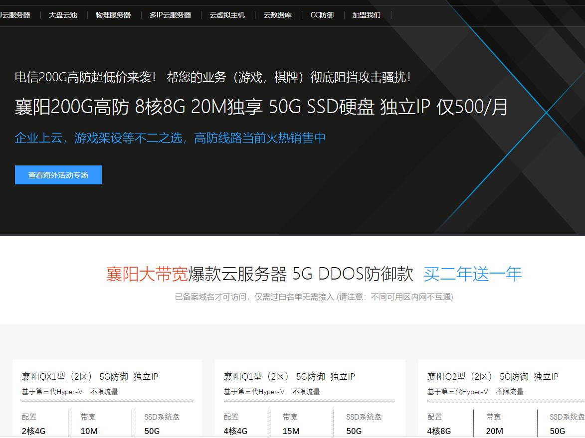 羊毛党之家 一般般-标准互联:襄阳电信5G防御款/2核/4G/70G硬盘/10M/月付80元年付650元三年1300元 https://yipingguo.com