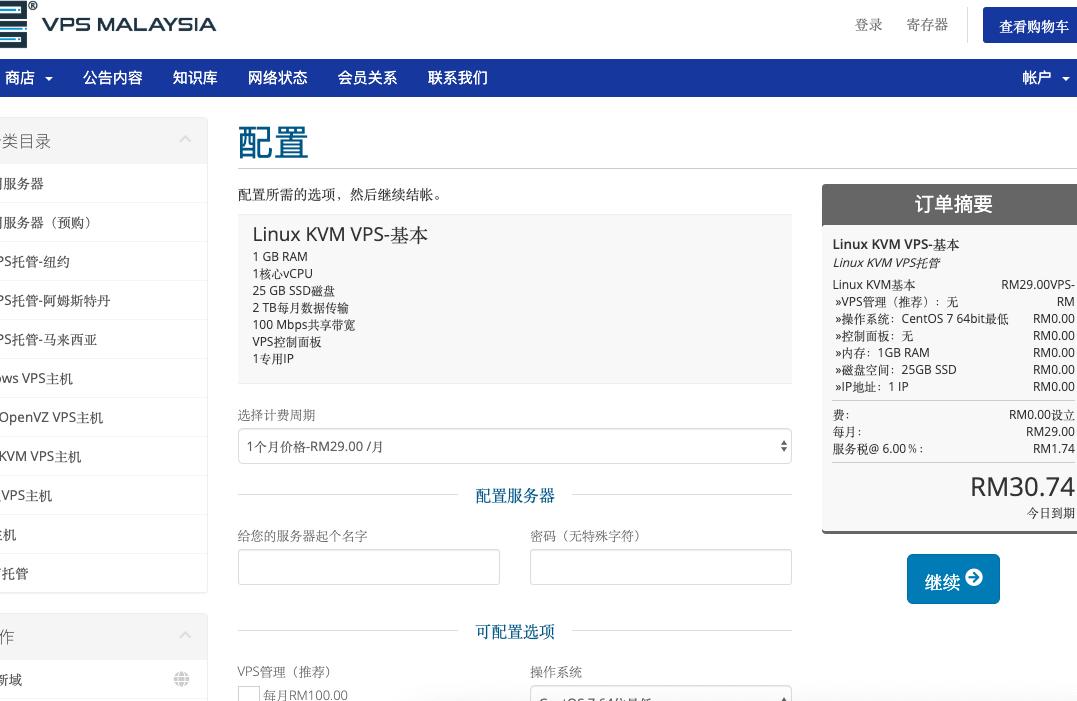 羊毛党之家 路线自行测试-VPS Malaysia:$7.54/月、2TB月流量、100M宽带、马来西亚服务器