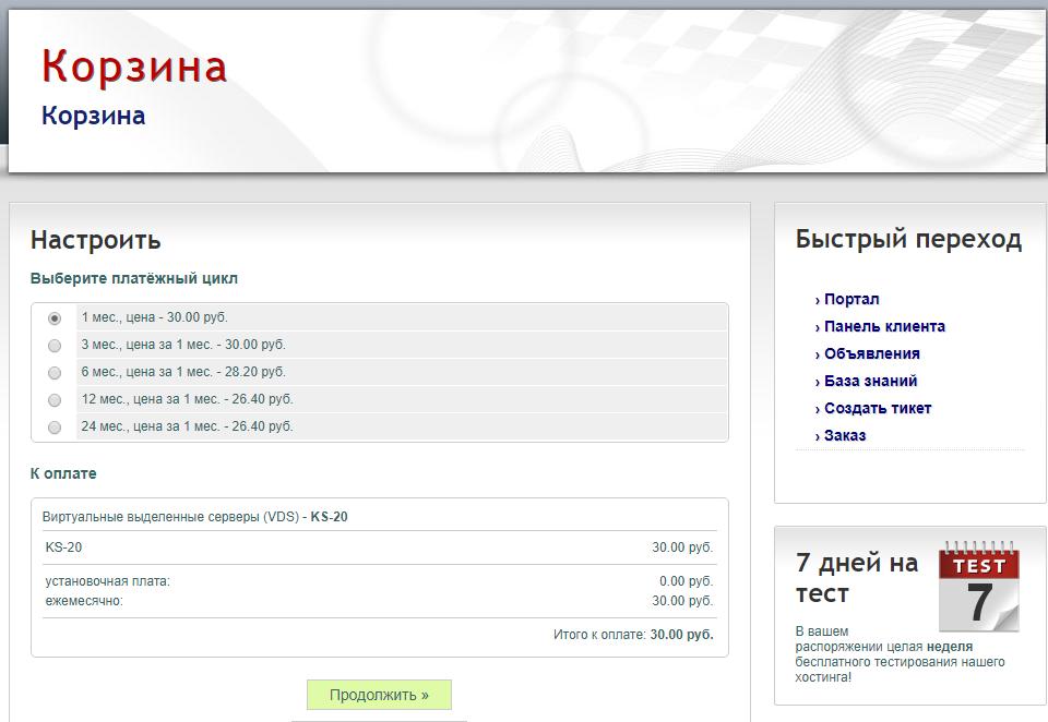 羊毛党之家 绕欧洲-Login.by:104元/月/1GB内存/20GB SSD空间/50GB流量/100Mbps/KVM/白俄罗斯